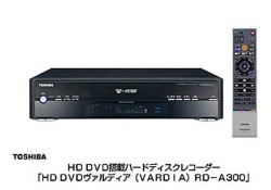 Take this recorder and then record your favorite HD television programs comfortably in your home. Thank to Toshiba who planned to throw the new Vardia RD-A600J and RD-A300J to Japanese market later this month. Both recorder are the newest DVR from Toshiba that utilizes hard disk as main storage. The […]