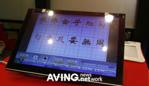 The new Walltop Interactive White Board is compatible with Windows XP/Vista/Mac 10.2.5 or above. It's displayed during Computex 2008 in Taiwan and showing off all its capabilities include 72-inch touch screen board, 12 mm of reading height, 1024 of preassure levels, and 600 Lpi resolution. And last but not lease, […]