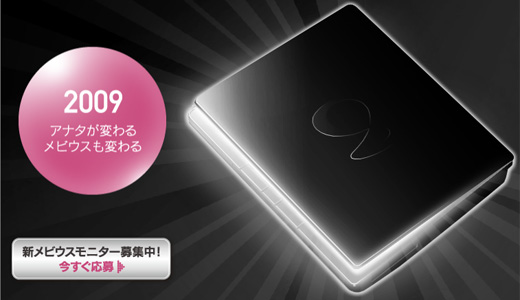 Sharp is expected to launch its new netbook called Mebius next week. After Nokia stated to enter netbook market, and now Sharp comes with surprised-launching, we wonder who the next players are. No more details about this new product, but it will be no far from common netbook's specs such […]