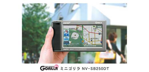 Two Gorilla GPS are released by Sanyo. Both GPS are equipped with 2GB of storage and preloaded with 3 million locations plus 3D image in driver's perspective view on its 4.5-inch screen. Beside as GPS device, they also have extra feature such as digital tv tuner for watching favorite shows […]